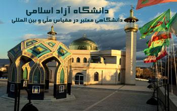 به مناسبت آغاز سال نو و سالروز تاسيس دانشگاه آزاد اسلامي واحد بجنورد